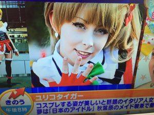 Yuriko Tiger in una pubblicità giapponese
